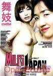 Milf of Japan Vol. 7 (Maiko Pictures)