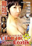 Japanese Cougar Club Vol. 16 (Maiko Pictures)